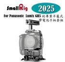 【EC數位】SmallRig 2025 Panasonic Lumix GH5 專業半籠式套組 電池手把 兔籠 提籠