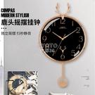 快速出貨北歐鹿頭鐘錶客廳家用現代搖擺掛鐘簡約創意時尚掛墻 YJT
