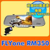 FLYone RM350【送 16G+熊貓面紙套+磁吸車架】後視鏡型 前後雙鏡頭 行車紀錄器
