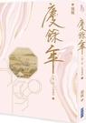 慶餘年 第二部(一)【城邦讀書花園】