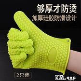 隔熱手套 防燙手套廚房烘培加厚微波爐隔熱手套家用耐高溫夾盤器烤箱橡硅膠