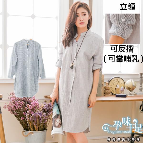 *孕婦裝*獨特反摺袖顯瘦直條紋孕婦哺乳(開扣式)長版襯衫 黑----孕味十足【CND6310】