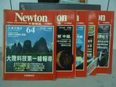 【書寶二手書T2/雜誌期刊_QNP】牛頓_64~69期間_共5本合售_大陸科技第一線報導等