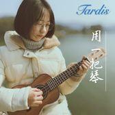 Tardis23寸尤克里里初學者學生成人男女少女入門款小吉他烏克麗麗
