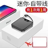迷你行動電源 迷你自帶線行動電源大容量超薄便攜小巧華為蘋果6手機專用20000毫安 青山市集