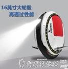平衡車艾思維電動獨輪車自平衡車成人代步體感車漂移扭扭車電瓶滑板車LX 雲朵走走