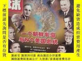 二手書博民逛書店201O年《環球,一個朝鮮半島與N個美國總統》,12開96頁,罕