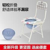 坐便椅孕婦老人 加固防滑可折疊廁所馬桶大便椅家用移動坐便器YJT 暖心生活館