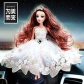 汽車擺件 公主娃娃新娘婚紗卡通女娃娃擺件車內裝飾品07