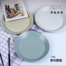 原點居家創意 北歐風麥田系列圓盤 蔬菜水果盤點心盤 壽司盤 茶盤 簡約魚盤家用送禮 10吋圓盤