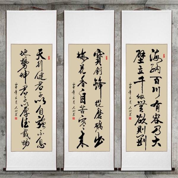 條幅豎幅手寫真跡書法作品掛畫客廳書房辦公室捲軸字畫定制毛筆字 「雙11狂歡購」