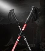 釣魚熊超輕摺疊登山杖伸縮手杖男女爬山裝備無碳素戶外多功能 交換禮物 YYS
