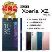 ☆胖達3C☆[SONY 福利品] 含稅可刷卡分期 SONY XPERIA XZ F8332 3G/64G 5.2吋