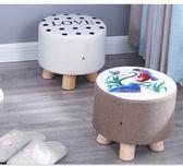 雙12購物節布藝小凳子時尚家用成人客廳圓凳小墩子沙發凳實木矮凳小椅子板凳 夢依港igo