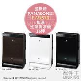 日本代購 空運 2019新款 日本製 Panasonic 國際牌 F-VXS70 加濕 空氣清淨機 16坪 PM2.5