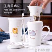 可愛生肖卡通陶瓷杯子大容量馬克杯簡約情侶杯帶蓋勺咖啡杯牛奶杯 快意購物網