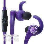 【曜德★送耳機】鐵三角 ATH-CKX7iS 紫色 支援智慧型手機 重低音款 / 免運 / 送收納盒+CKN70