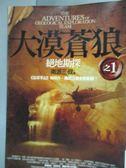 【書寶二手書T7/一般小說_JIG】大漠蒼狼(1)絕地勘探_南派三叔