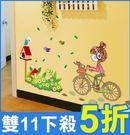 創意壁貼--單車女孩 AY7085-922【AF01013-922】i-Style居家生活