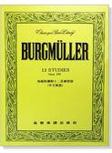 鋼琴譜 P242.佈爾格彌勒十二首練習曲-作品105【小叮噹的店】