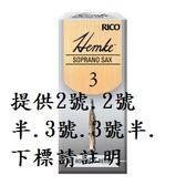 凱傑樂器 FREDERICK L . HEMKE 高音 SOP SAX 5片裝 薩克斯風 竹片