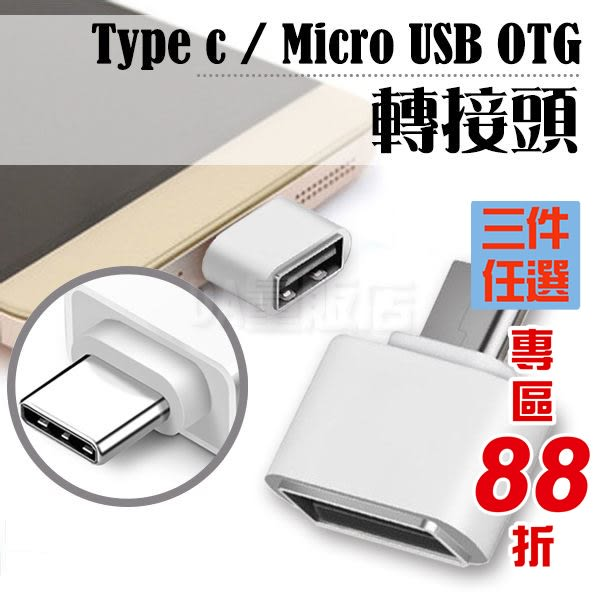 Type-c / Micro USB 轉 USB OTG 轉接頭【手配任選3件88折】公轉母 讀卡機 充電線 傳輸線 轉接器