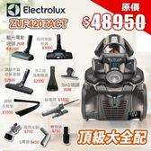 Elecrolux 伊萊克斯 ZUF4207ACT/ZUF-4207ACT 頂級集塵盒除螨吸塵器 【大全配二】