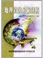 二手書博民逛書店 《地理資訊系統剖析》 R2Y ISBN:9572233149│逢甲大學