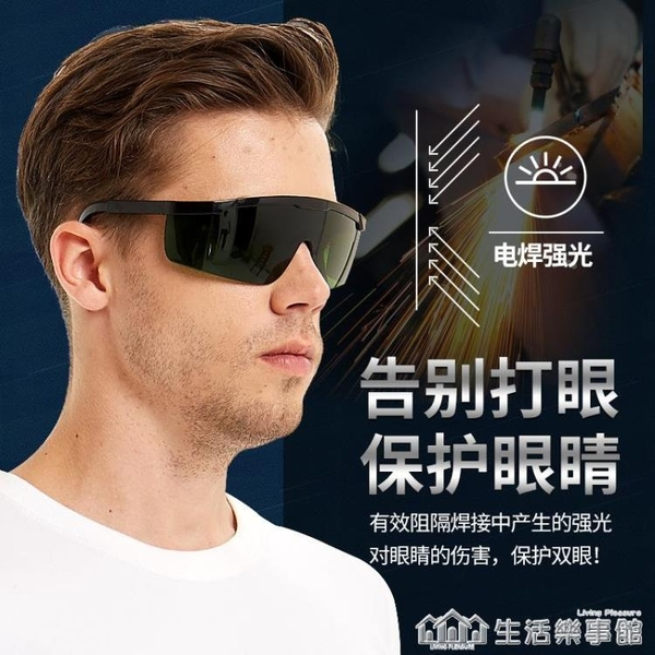 電焊眼鏡焊工專用護目鏡防打眼防強光防紫外線電弧防護眼鏡面罩男 生活樂事館