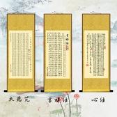吉祥經 大悲咒 般若波羅蜜多心經 佛教經文書法字畫裝飾 卷軸掛畫