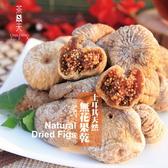 【茶鼎天】土耳其-天然大顆無花果乾~單包嚐鮮 /高纖/低卡/零食