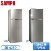 [SAMPO 聲寶]250公升 雙門變頻系列-香檳金(Y2) / 星辰灰(G) SR-A25D