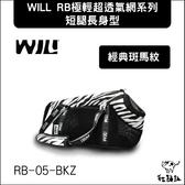 WILL RB-05系列[極輕超透氣寵物臘腸包,斑馬紋]