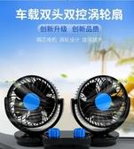 車載風扇車用雙頭12V24v面包車小貨車制冷強力大伏栽汽車內電風扇  【快速出貨】