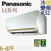 Panasonic 國際 LJ精緻系列 變頻冷暖 CS-LJ50BA2/CU-LJ50BHA2