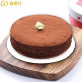 「喜憨兒」生巧克力蛋糕6吋