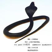仿真眼鏡蛇玩具軟膠超大號蛇惡搞爬行動物實心模型嚇人整蠱玩具全館免運85折