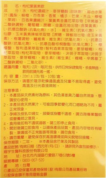 (3入組)專品藥局 DV 笛絲薇夢 枸杞葉黃素飲(智利酒果版) 10包/盒x3 潘懷宗推薦 (公司貨)【2012589】