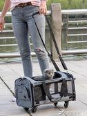 寵物便攜箱夏季透氣加大寵物外出拉桿包手提貓米籠外帶出游便攜狗包泰迪用品 樂芙美鞋