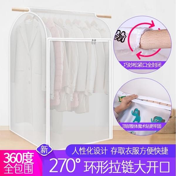 全封閉防塵罩塑料透明衣服罩衣物掛式大衣收納整理羽絨服防塵袋-享家