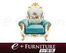 『 e+傢俱 』AS10 提亞娜 Tianna 新古典 優雅雕刻 布沙發 | 皮沙發 可訂製