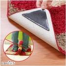 浴室 地墊 防滑墊 可拆洗 地面止滑貼 地毯固定 矽膠片 4片裝