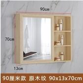 【90公分】防水防潮鏡櫃掛牆式太空鋁浴室鏡面櫃壁掛式鏡箱儲物鏡子帶置物架