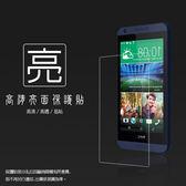 ◆亮面螢幕保護貼 HTC Desire 610 保護貼 軟性 高清 亮貼 亮面貼 保護膜 手機膜