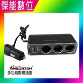 安伯特 E378 一對三 汽車點煙器 點菸器擴充座 車用三孔含USB 保險絲 點煙孔擴充座 保固三個月