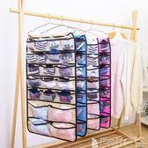 包包收納袋 內衣內褲雙面掛袋襪子收納袋宿舍衣櫃收納文胸墻上懸掛式掛袋JD 寶貝計畫