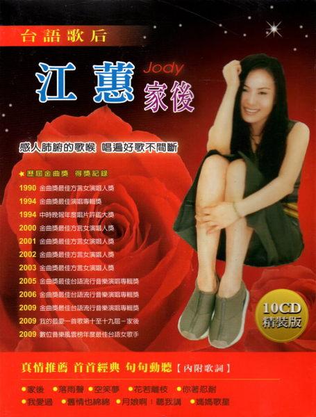 【停看聽音響唱片】【CD】江蕙:家後10CD精裝版