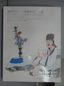 【書寶二手書T8/收藏_QNU】POLY保利_墨影呈祥-中國近現代書畫_2014/6/2