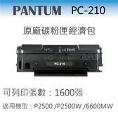 【PANTUM】奔圖 PC-210W (原廠)碳粉匣經濟包 [P2500/P2500W/6600MW]