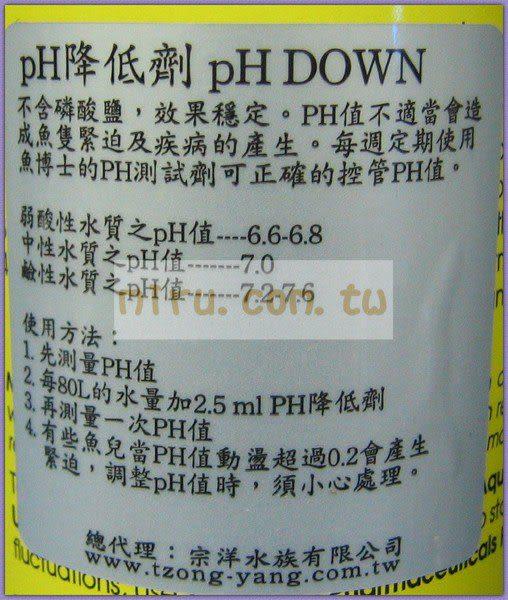 【西高地水族坊】美國魚博士API PH降低劑118ml